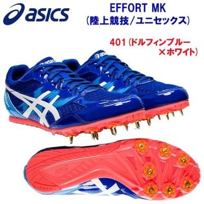 新入部員にオススメ asics(アシックス) EFFORT MK(陸上競技/ユニセックス) 1091A014 カラー:401