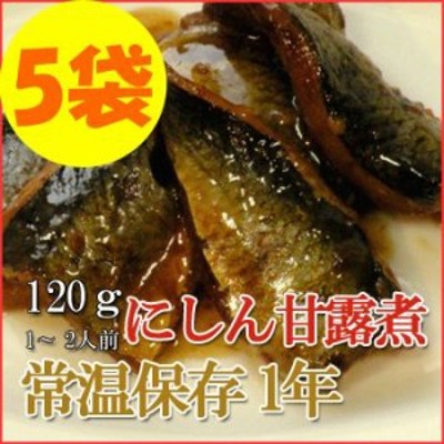 レトルト おかず 和食 惣菜 にしん甘露煮 120g(1~2人前)×5袋セット