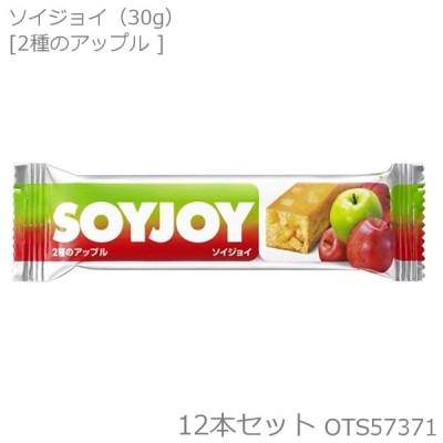 大塚製薬 SOYJOY ソイジョイ 2種のアップル 30g×12本セット OTS57371