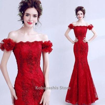 マーメイドドレス赤着痩せイブニングドレスオフショルダーロングドレスボートネック高級感パーティードレ結婚式お呼ばれ30代