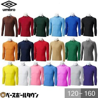 UMBRO(アンブロ) ジュニア用長袖コンプレッションシャツ UAS9300J サッカー ゲームシャツ