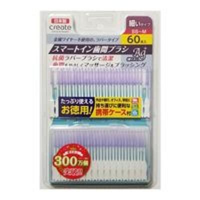 クリエイトスマートイン歯間ブラシ 極いタイプ SS-Mサイズ 60本入 ラバータイプ create(クリエイト) 歯間ブラシ