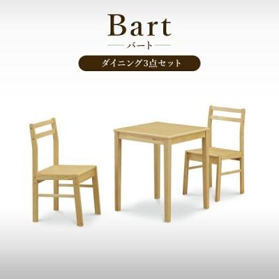 最安値に挑戦 ダイニング3点セット ダイニング ダイニングセット 3点セット 2人掛け 2人用 チェア 椅子 おしゃれ 食卓セット