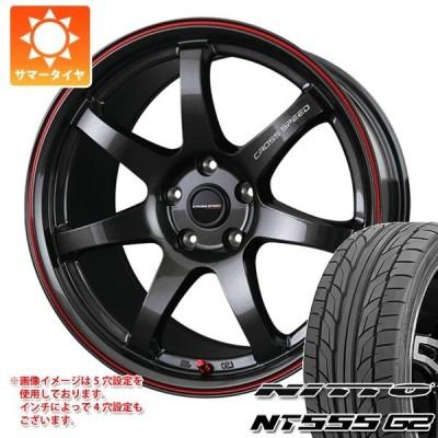 サマータイヤ 215/45R17 91W XL ニットー NT555 G2 クロススピード ハイパーエディション CR7 7.0-17