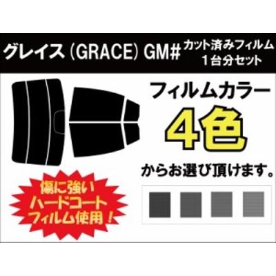 HONDA ホンダ グレイス (GRACE) GM# カット済みカーフィルム