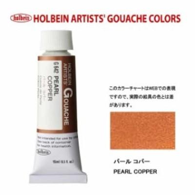 ホルベイン 不透明水彩5号(15ml) G642 パールコパー
