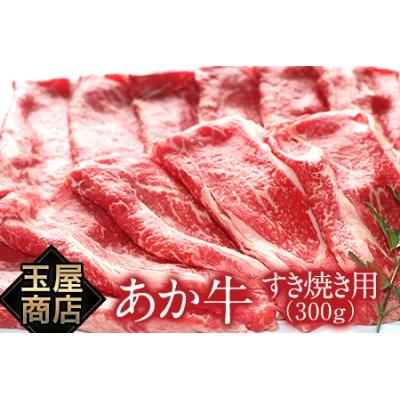 熊本の和牛 くまもとあか牛 すき焼き用 300g 《30日以内に順次出荷(土日祝除く)》玉屋商店  熊本あか牛 赤牛 あかうし