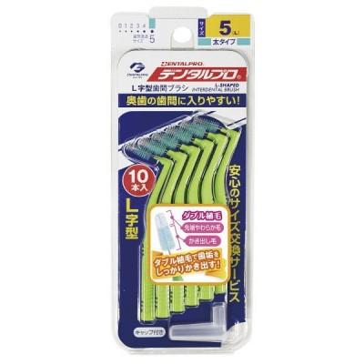 デンタルプロ 歯間ブラシ L字型 サイズ5(L) 10本入 デンタルプロ 歯間ブラシ
