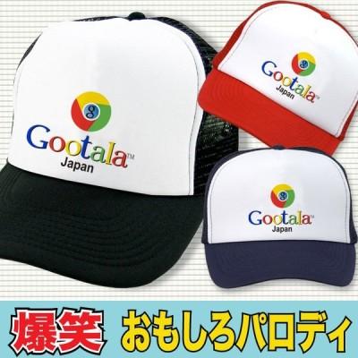 帽子 メンズ キャップ メッシュ おもしろ グーグル パロディ プレゼント 誕生日
