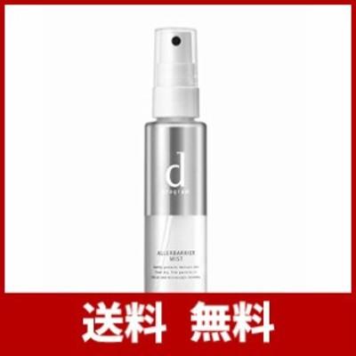 d プログラム アレルバリア ミスト (化粧水) 57mL
