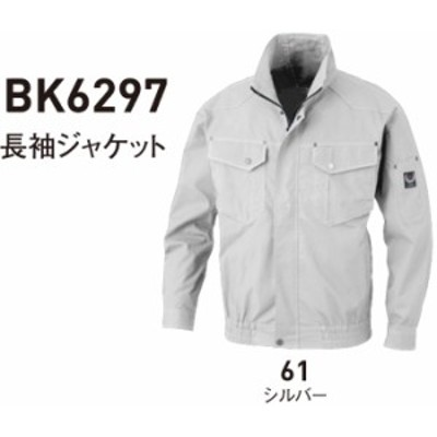 BK6297 長袖ジャケット 空調風神服 BIGBORNビッグボーン素材:コットンブロード 綿100% 社名刺繍無料ブルゾンのみ