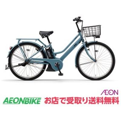 5500円オフクーポン配布中!電動 アシスト 自転車 ヤマハ PAS リン RIN 2020年モデル 15.4Ah パウダーブルー PA26RN 内装3段変速 26型 YA