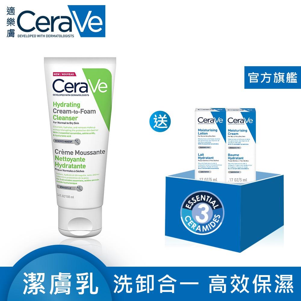 CeraVe適樂膚 溫和洗卸泡沫潔膚乳 100ml 新品不緊繃洗卸限量3件組 泡沫質地 官方旗艦店