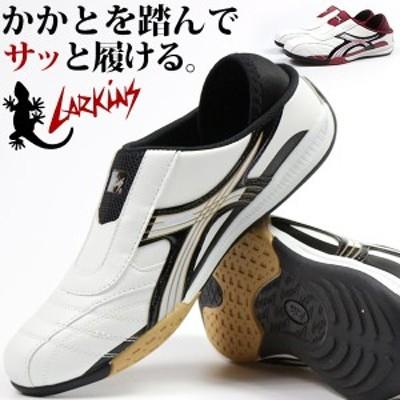 スニーカー メンズ 靴 白 黒 赤 ホワイト ブラック レッド 軽量 軽い 幅広 ワイズ 3E 2way ラーキンス  LARKINS L-6338 5営業日以内に発