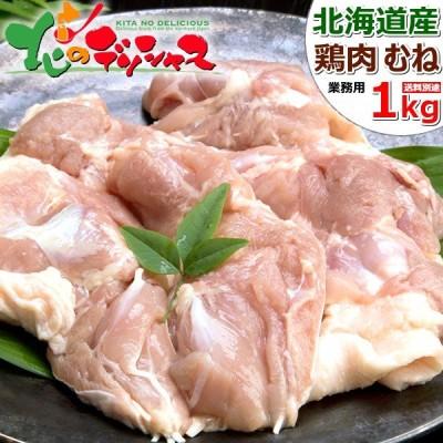 肉の山本 北海道産 若鶏 鶏肉 むね肉 1kg 肉 鳥肉 ささみ肉 ササミ肉 材料 調理 料理 同梱 まとめ買い 自宅用 家庭用 北海道 グルメ お取り寄せ