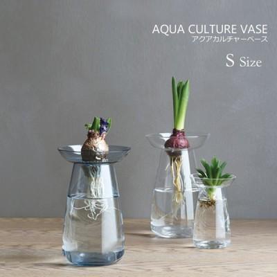 KINTO/キント AQUA CULTURE VASE Sサイズ アクアカルチャーベース フラワーべース/花瓶//インテリア/植物/多肉植物/球根/栽培 /水耕栽培/インテリア/ギフト