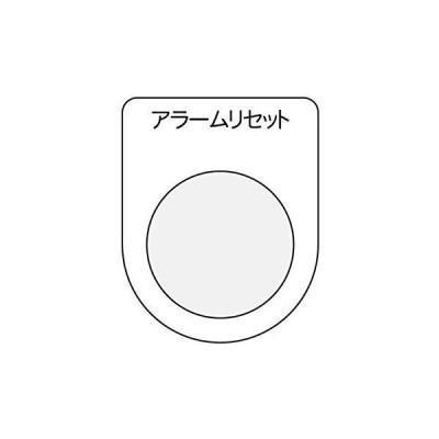 アイマーク IM 押ボタン/セレクトスイッチ(メガネ銘板) アラームリセット 黒 φ22.5 code:7513844