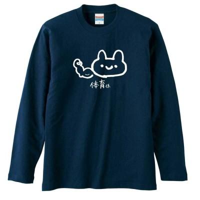 体育係 おもしろTシャツ ロングTシャツ コットン 全6色 S-XXL ARTWORKS-KOBE