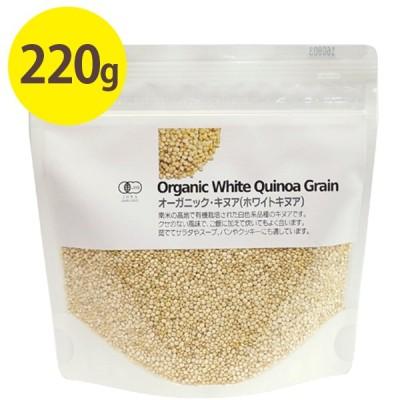 オーガニック キヌア  ホワイトキヌア 220g ナチュラルキッチン 健康食品 オーガニックフード スーパーフード