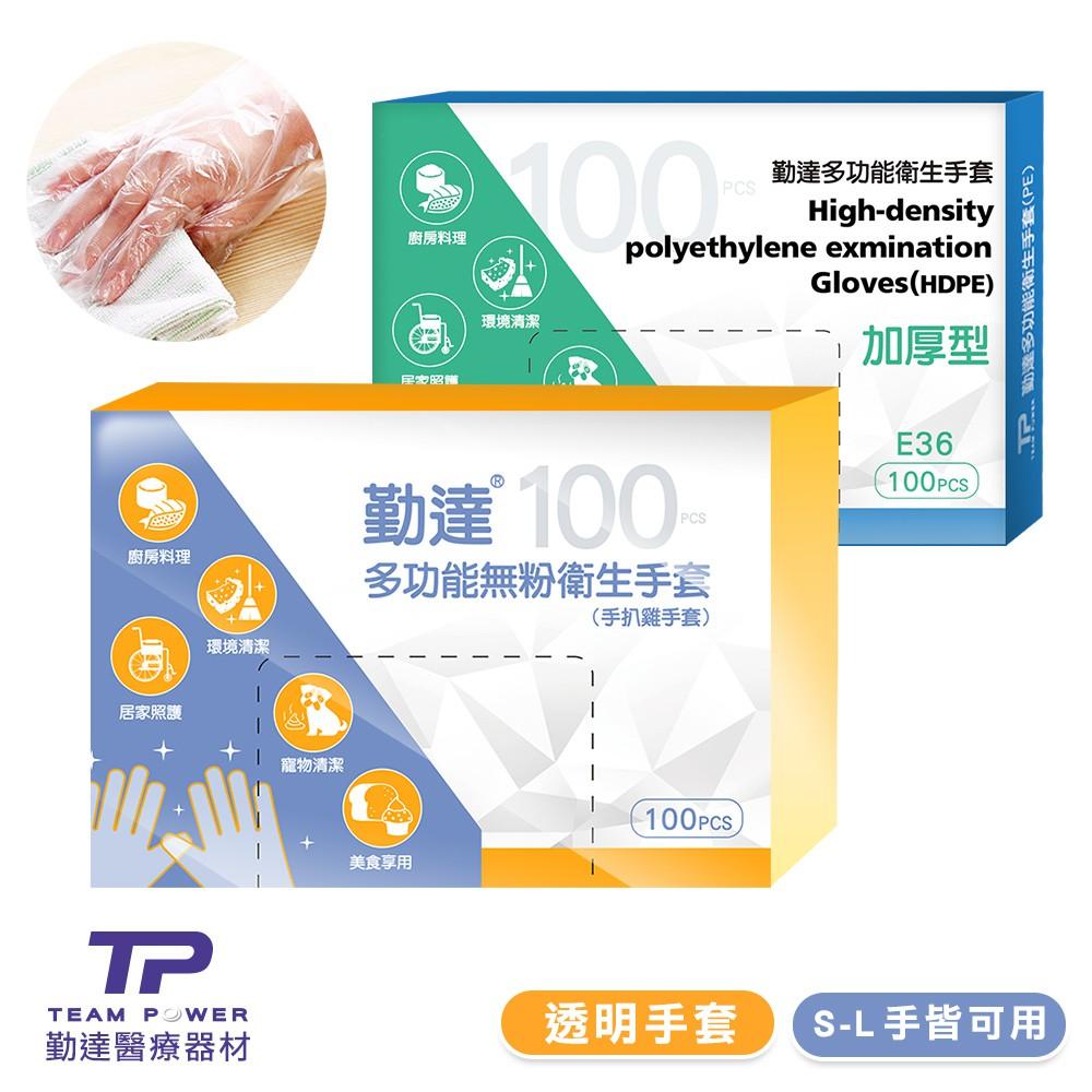 【勤達】PE手套 100入/盒裝 (衛生清潔手套、醫療手套、染髮手套、美食加工手套)