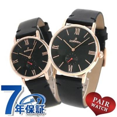 オロビアンコ ペアウォッチ 日本製 メンズ レディース 腕時計 Orobianco ブラック