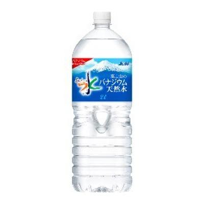 【送料無料】アサヒ 富士山のおいしい水 バナジウム 天然水 2L(2000ml) 1ケース6本