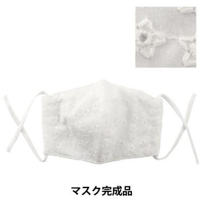 マスク 『布マスク 抗ウイルス 抗菌・防臭加工 綿レース 白』