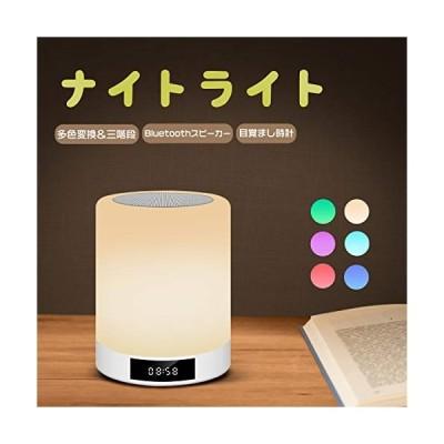 2019最新版ナイトライト Bluetooth スピーカー ワイヤレス スピーカー 目覚まし時計 ベッドサイドランプ 卓上ライト Bluet
