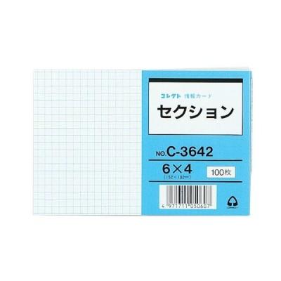 コレクト 情報カード 6×4 セクション C-3642