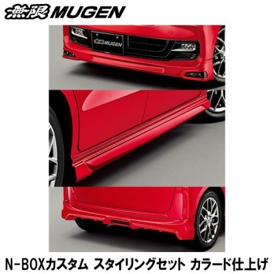 N-BOXカスタム スタイリングセット スポイラー3点セット カラード仕上げ 【無限 ムゲン】 (代引不可)