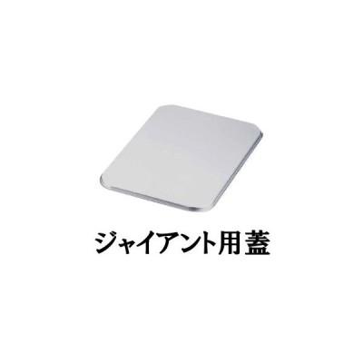 アルマイト 大型バット蓋 ジャイアント用(656×448×H28) 業務用バット用フタ 厨房 調理道具 衛生管理 (8-0134-0301)