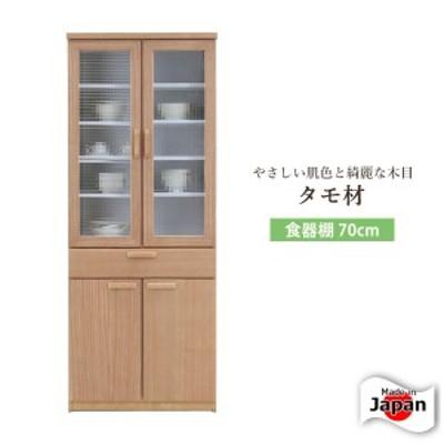 食器棚 キッチンボード ダイニングボード 完成品 幅70cm 開き戸 キッチン収納 食器収納 日本製 キッチン kitchen  シンプル キッチン 収