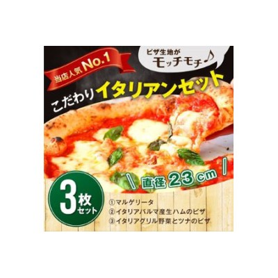 A451 マルゲリータを含む定番ピザ3種!!こだわりイタリアンセット☆