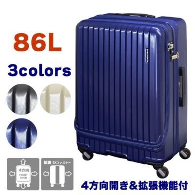 スーツケース Lサイズ 軽量 フロントオープン エンボス加工  TSA 4輪 フリクエンター マーリエ 1-280