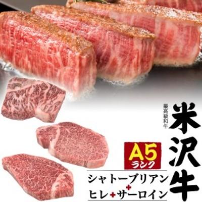 ステーキ肉 3点セット 480g 米沢牛 A5ランク ブランド牛 シャトーブリアン ヒレ サーロイン ステーキ用 厚切り 米沢牛証明書付 冷凍配送
