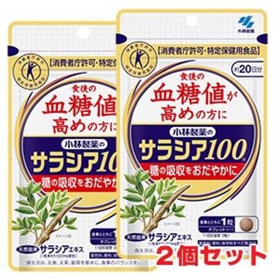 ★ゆうメール発送・送料無料・2個セット★小林製薬 サラシア100 60錠(約20日分)×2個 特定保健用食品