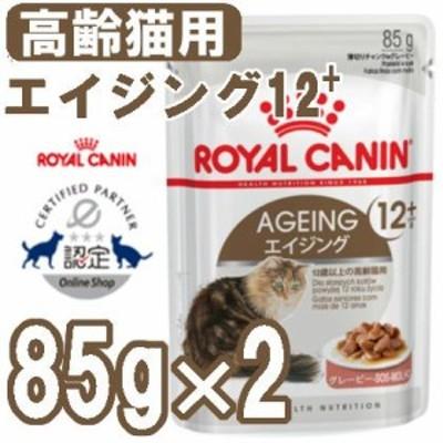 【2個セット】ロイヤルカナン 猫 キャットフード エイジング +12 85g ウェット FHN 高齢猫用 12歳以上 高齢 シニア ねこ ネコ rccf16