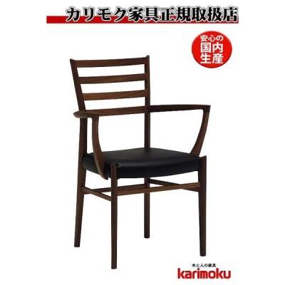 カリモク CE7040BR 食堂椅子 食卓チェア ダイニングチェア 本革張り 肘付き椅子 ウォールナット 日本製家具 正規取扱店 木製 単品 バラ売り