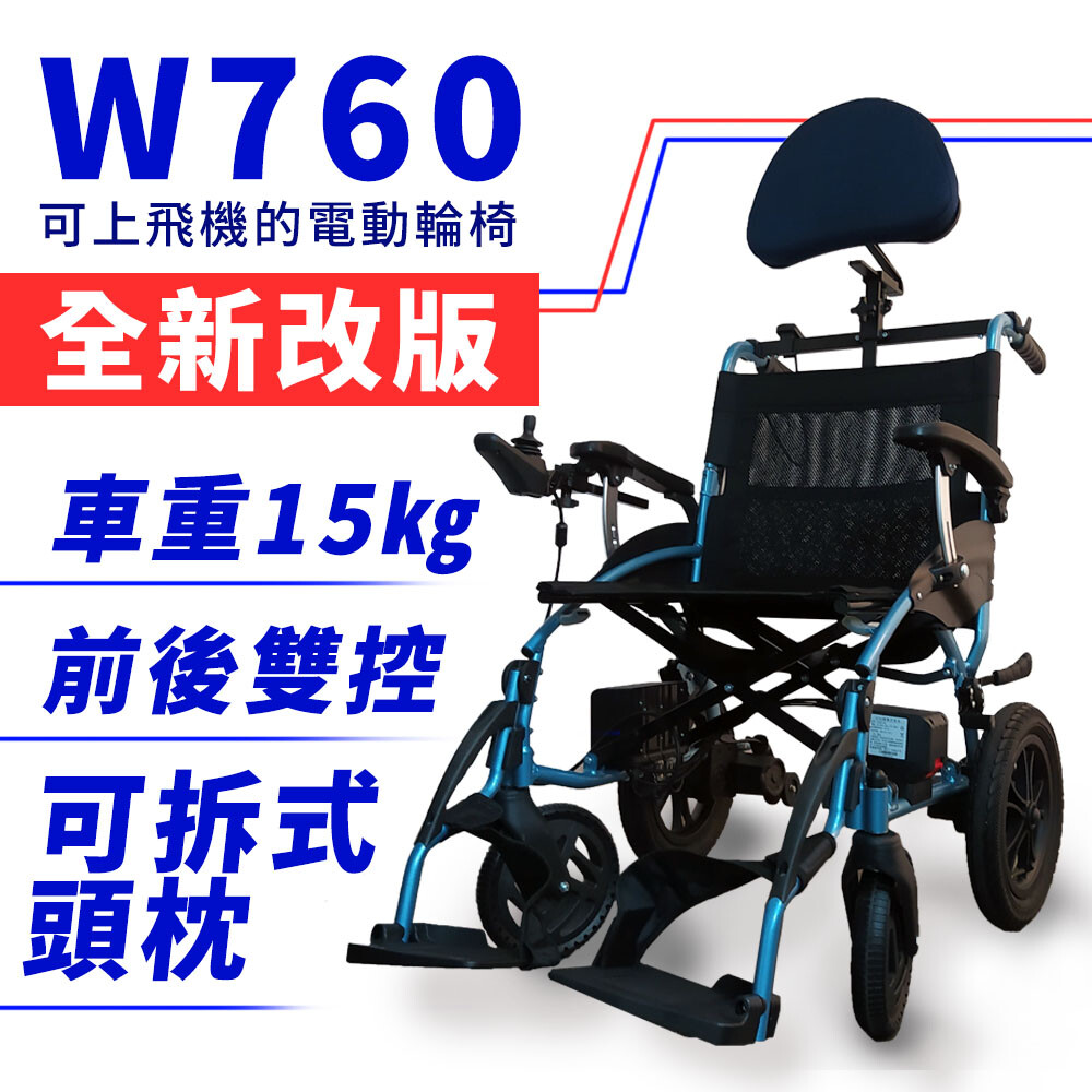 可上飛機電動輪椅w760/電動代步車/極輕易攜電動輪椅/手電兩用輔具/載重力強
