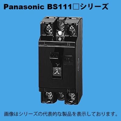 パナソニック(Panasonic) BS1112  HBブレーカ 2P1E110V20A