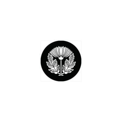 家紋シール 二葉抱き菊紋 直径24cm 丸型 白紋 KS24M-2521W