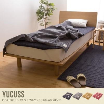 140cm×200cm ユクスス yucuss ワッフルケット シングル 綿100% 丸洗いOK タオルケット