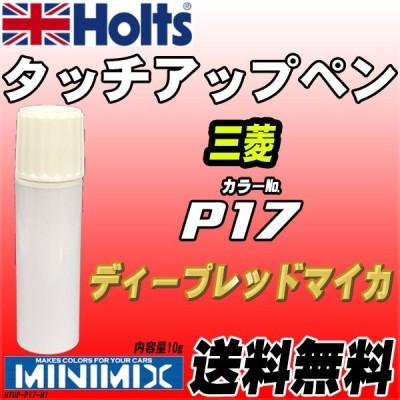 タッチアップペン 三菱 P17 ディープレッドマイカ Holts MINIMIX 【クリックポスト代引不可】
