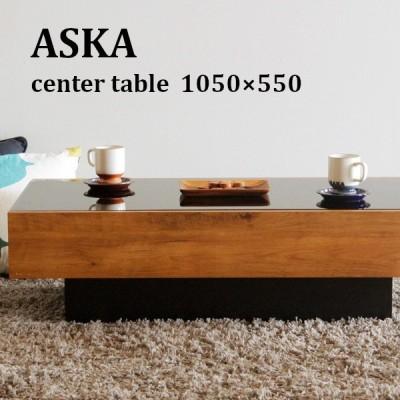 週末SALE開催★アスカ センターテーブル ローテーブル 国産家具 ヴィンテージ調 木目 強化ガラス