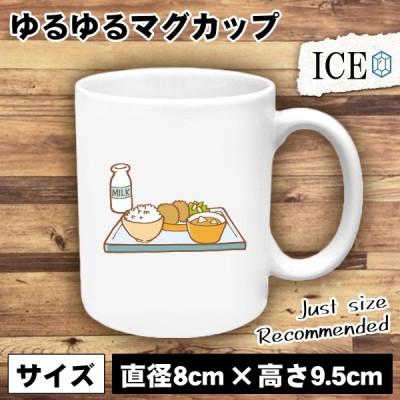 ごはん 給食 おもしろ マグカップ コップ 陶器 可愛い かわいい 白 シンプル かわいい カッコイイ シュール 面白い ジョーク ゆるい プレゼント プレゼント ギフ