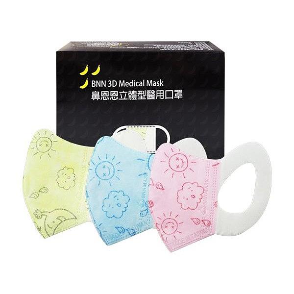 【買2送1贈品】BNN 鼻恩恩 幼兒立體型醫用口罩(50入) 款式可選【小三美日】醫療口罩