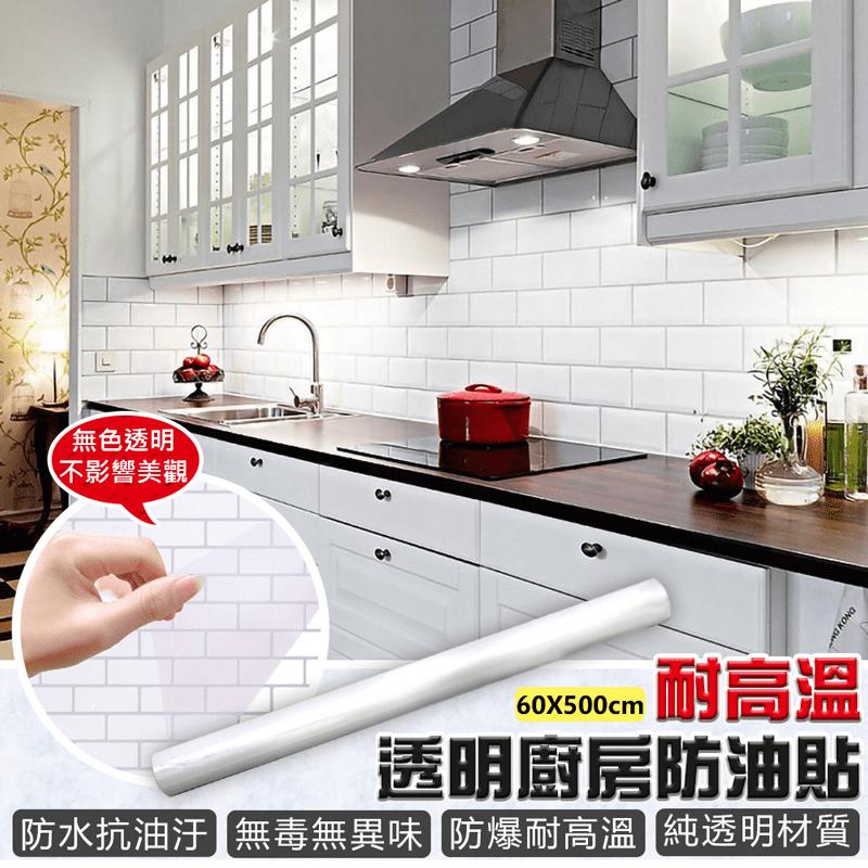 EZlife耐熱加大透明廚房防油貼