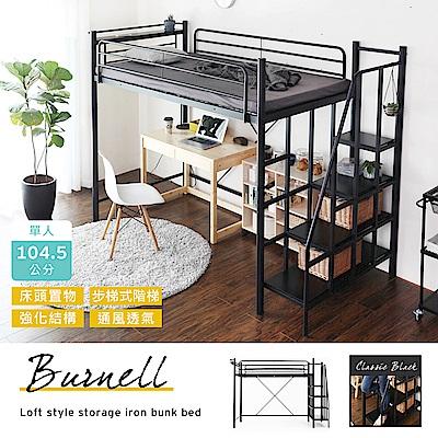 伯奈爾系列工業風單人步梯設計雙層鐵床架/高腳床