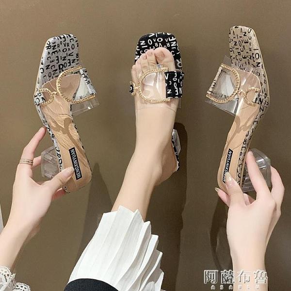 高跟拖鞋 港風新款透明高跟拖鞋女夏中粗跟一字外穿涼拖ins潮百搭 阿薩布魯