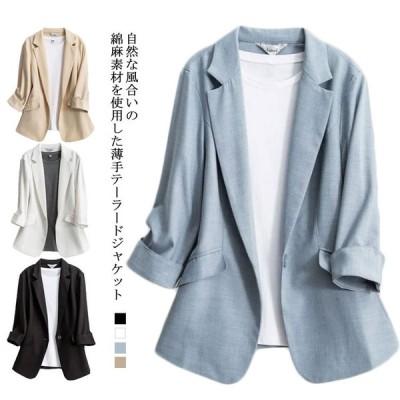 全4色×6サイズ! サマージャケット レディース リネンジャケット 七分袖 ショート丈 綿麻 ジャケット テーラードジャケット アウター ジャケット